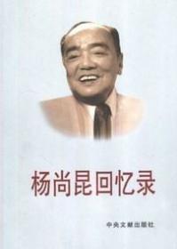 《杨尚昆回忆录》