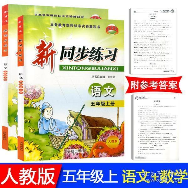 新同步练习:数学(5年级上册)(人教版)