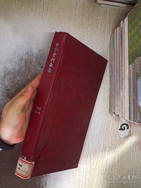 中华骨科杂志 2012 5-8期合订本