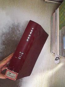 中华骨科杂志 1998 1-12  缺5  (11期合订本)