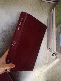 中华骨科杂志  2005 7-12期合订本