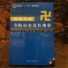 西藏苯教寺院历史及其现状