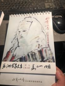 吴山明  签名台历 2017年