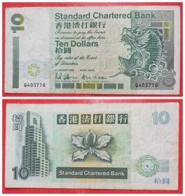 香港钱币:香港渣打银行1993年版10元纸币