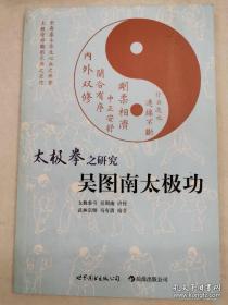 太极拳之研究——吴图南太极功