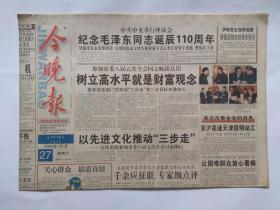 今晚报2003年12月27日【1-4版】+【9-16版】