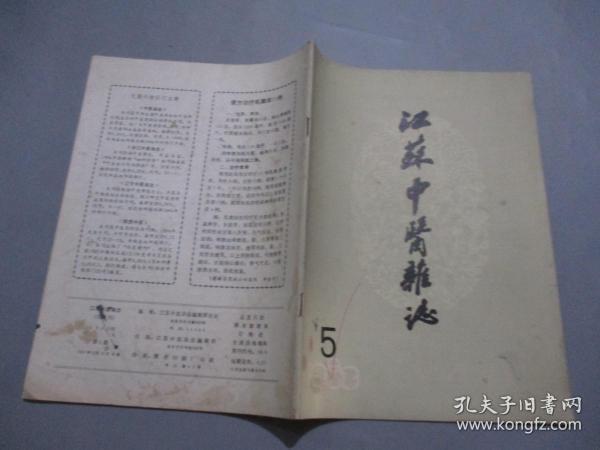 江苏中医杂志(1983年第5期)
