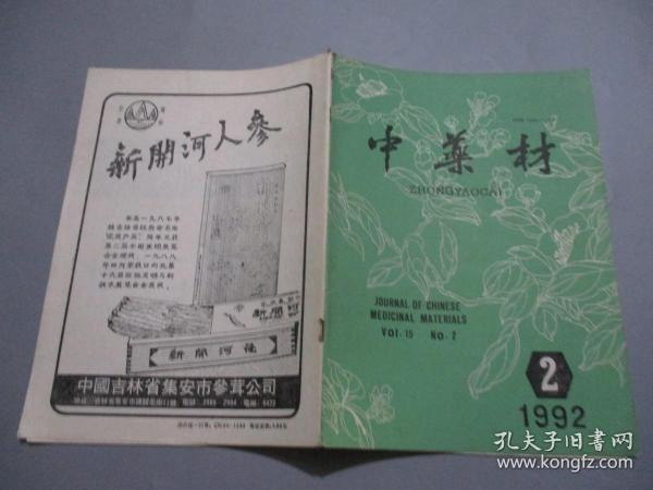 中药材(1992年第2期)