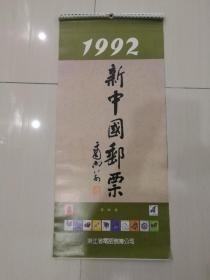 1992年挂历