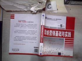 网络营销基础与实践(第5版 )/21世纪经济管理类精品教材