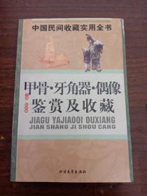 甲骨、牙角器、偶像鉴赏及收藏:中国民间收藏实用全书