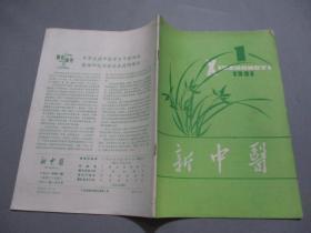 新中医(1981年第1期)