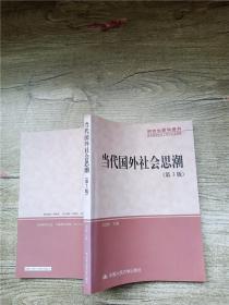 当代国外社会思潮 第3版【内有笔迹】