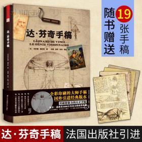 正版 隨書贈送19張精美手稿 達芬奇手稿 展示和剖析 素描 技術圖紙 天文研究信件 建筑 解剖學 繪畫 哈默手稿達芬奇書籍手稿紙