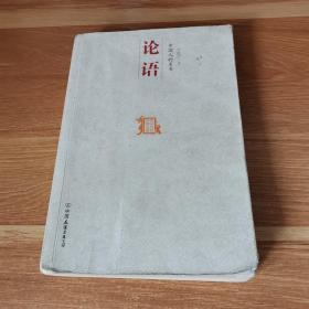中国人的圣书 论语:中国历代经典宝库
