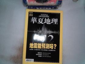 華夏地理 2008年6月號 總第72期