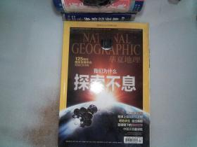 華夏地理 2013年1月號 總第127期