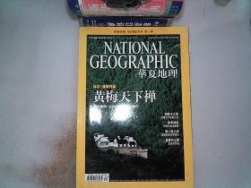 華夏地理 2010年3月號 總第93期