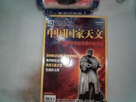 中國國家天文  2009年3月號 總第22期