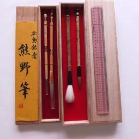 日本传统工艺广岛熊野古城园一休园高级书画羊毫兼毫毛笔4根N679
