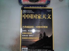 中國國家天文  2012年5月號 總第58期