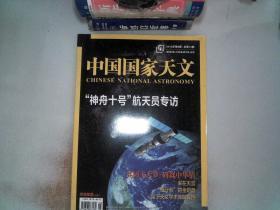 中國國家天文  2013年8月號 總第73期