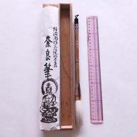 日本传统工艺奈良 滕井孝哉作 高级书画羊毫毛笔 1根N680
