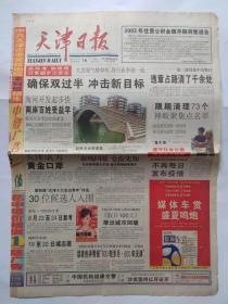 天津日报2003年6月18日【1-4版】