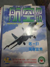 *航空知识 2001年9