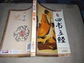四书五经(全彩精华版)