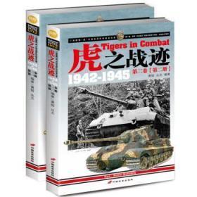 虎之战迹:二战德国虎式坦克部队征战全纪录1942-1945(全二卷 套装共4册)