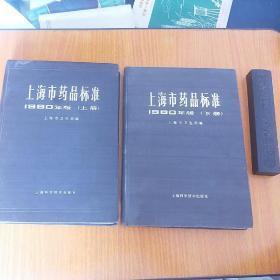 上海市药品标准1980年版(上下册)一版一印(16K布面硬精装)含中医药方及剂量,大量民间出版的中医草药验方都源于此书正版珍本,全国仅发行一万册。绝版。。