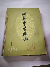 江苏中医杂志  1983年1-6期 自制合订本 6本合售
