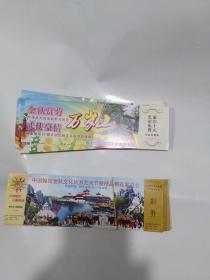 万岁山(72张)翰园金秋 (50张)门票 门券 总122张合售20元