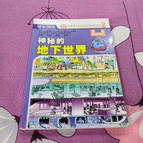 奥妙超级百科(第二辑):神秘的地下世界