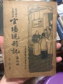 西藏军区司令员张国华将军签名藏本 民国版《官场现形记 第四册》大达书店民国25年1月版(1936),目前孔网仅有的2本大达书店版。周健人发行。