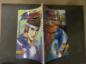 拳皇 98 Vol:3 (3、4合刊)