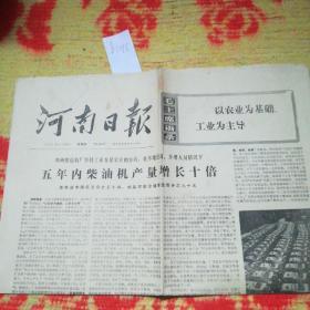 1973.6月28日河南日报