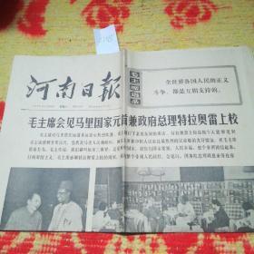 1973.6月23日河南日报
