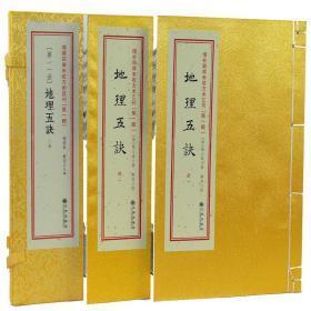增补四库未收方书汇刊第一辑11地理五诀竖版繁体宣纸线装易学古籍 9787510824357