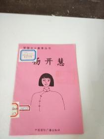 爱国主义教育丛书:杨开慧