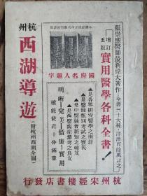 《杭州西湖导游》