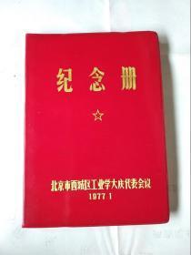 纪念册 北京市西城区工业学大庆代表会议(空白无笔记)