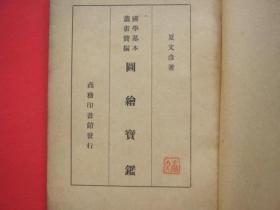 国学基本丛书简编(图绘宝鉴)民国版