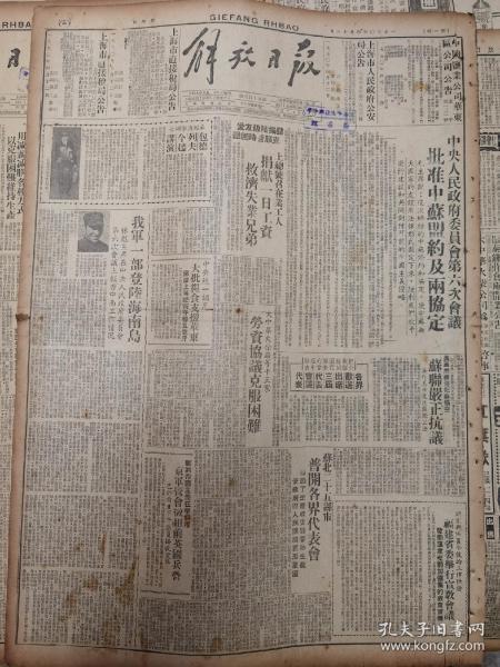 《解放日报》【我军一部登陆海南岛,有林彪照片;取消帝国主义在华特权,北京军管会征用前英国兵营;创造典型推动戏剧改革,越剧实验剧团成立】