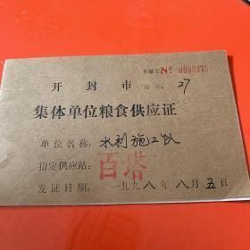 开封市集体单位粮食供应证 百塔水利施工队 1998.8.5