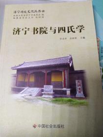 济宁历史文化丛书40 济宁书院与四氏学