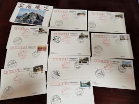 2000邮电部《安徽风光 》邮资片盖原地首日风景和日戳,凤阳戳错为风阳