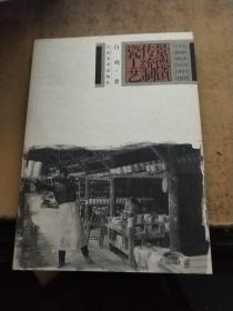 景德镇传统制瓷工艺