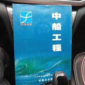 中船工程2006·邮票年册珍藏版